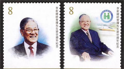 快新聞/前總統李登輝逝世週年 中華郵政將於7/30發行紀念郵票