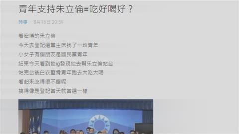 藍黨魁爭奪戰起跑 朱立倫、江啟臣「支持者」網路先開打