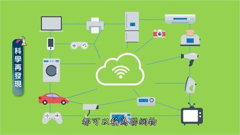 物聯網黃金十年 國發會:台灣2023年產值衝2兆
