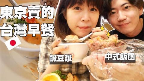 在日本吃台式傳統早餐!飯糰鹹豆漿超有料 他驚:台灣人吃這麼多嗎?