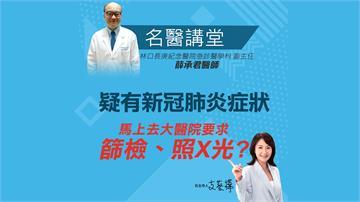 疑有新冠肺炎症狀 馬上去大醫院要求篩檢、照X光?