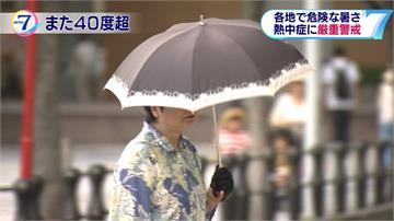 日本3個月5.7萬人中暑 歧阜縣再飆40.2度