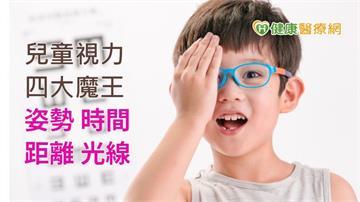 兒童視力大魔王 醫:姿勢、時間、距離、光線