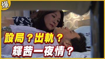 《黃金歲月-EP69精采片段》設局?出軌?   輝茜一夜情?