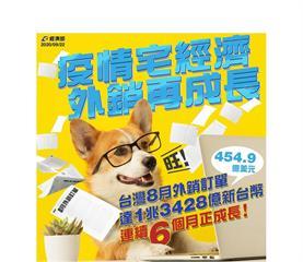 快新聞/台灣宅經技產業連續6個月成長 8月外銷訂單破1.3兆