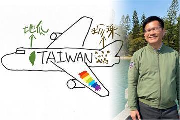 快新聞/「地瓜、珍珠」全在機身上 林佳龍畫出心中的TAIWAN航空