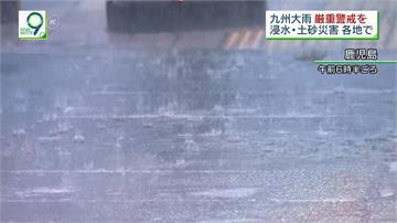 鹿兒島上午時雨量飆破70mm  河水灌進民宅