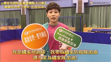 台灣奧運培訓選手 接力點名感謝醫護人員 桌球一姐鄭怡靜登場