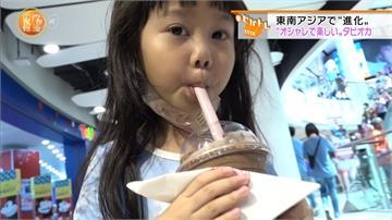征服全球!珍珠奶茶商機無限 各國業者發揮創意吸金