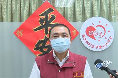 快新聞/全國疫情警戒升第三級 侯友宜盼中央支援醫療體系能更彈性