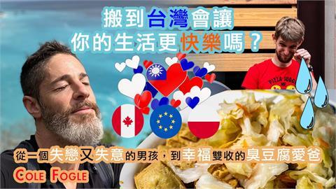 加籍台灣女婿讚台人團結守疫情 樂喊「我住在全世界上最棒的地方」