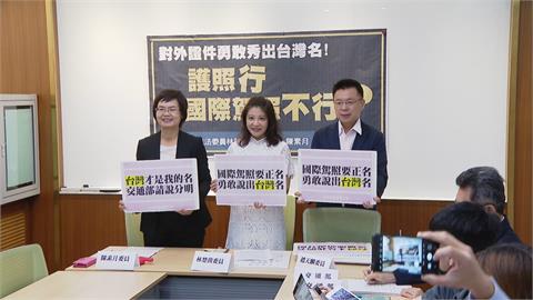 勇敢秀出台灣!立委籲國際駕照正名「Taiwan」