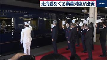 東急、JR北海道攜手振興觀光  推豪華列車「皇家特快」4天3夜行程68萬日圓