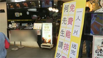 祭品文別亂發!嗆「蔡英文800萬票」請全台灣人 男子今請600份雞排