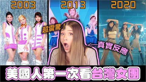 評台灣11經典女團 美國正妹看到這一幕嚇壞:會做惡夢