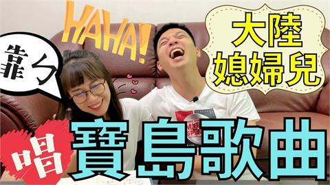 外地人學寶島歌曲!中國媳婦難用台語發音 練太久累喊:很吃力