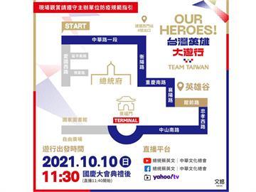 快新聞/東奧、帕運「台灣英雄大遊行」 雙十上午重返英雄谷