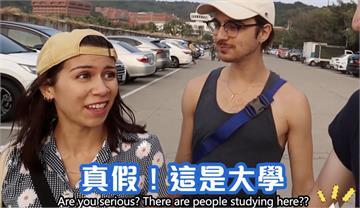美哭!法國情侶在「這裡」驚呼連連 高喊:好想在台灣念大學