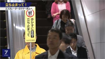 搭電扶梯靠右?日本仙台車站宣導左右站人勿走動