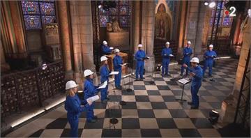 大火後首次 巴黎聖母院舉行平安夜音樂會