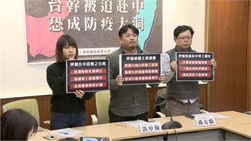中國復工台幹被強迫上工 民進黨立委憂成防疫破口