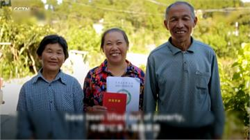 全球/全面脫貧粉飾太平?中國宣布邁進「小康社會」