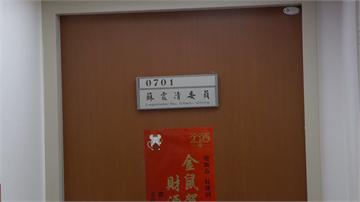 快新聞/ 檢調大動作進立法院 搜索4立委辦公室!