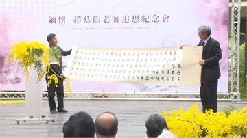 鳥蟲體書法家趙慕鶴 11月初辭世享年108歲