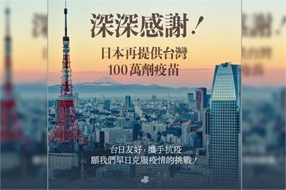 快新聞/日本再供台100萬劑AZ疫苗 民進黨致謝:盼在野黨別再破壞台日情誼
