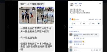 快新聞/旅客入境香港遭逮引發網友恐慌 華航證實:攜帶違禁品被逮