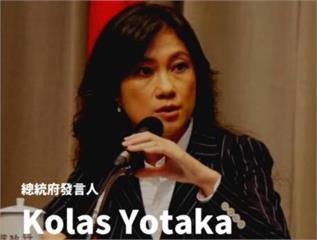 快新聞/總統府發言人今晚談「名字」 Kolas Yotaka:讓台灣成為美麗的多民族國家