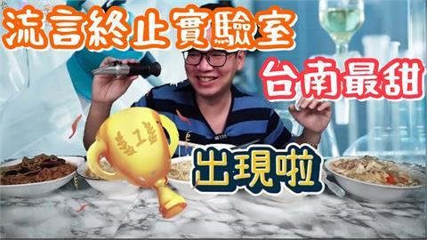 台南食物有多甜?他拿糖度計實測 鱔魚意麵11.5度登最甜小吃