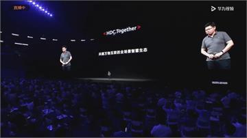 華為禁令倒數5天!華為開發者大會出招 推新系統「鴻蒙2.0」力抗美國制裁