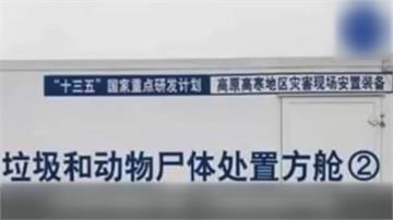 移動式焚化爐進駐武漢...中國媒體質疑是「焚屍爐」