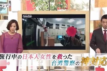台警助沒錢日女回國 日本網友批:丟臉