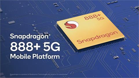 高通發表Snapdragon 888 Plus處理器,華碩ROG Phone、vivo新旗艦與小米新機都將採用