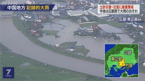 日本西南部梅雨狂襲 廣島半天下整月7成雨量