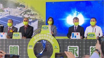快新聞/樹林產業專區光電系統啟用 蔡英文:用電大戶有義務使用綠電並推廣
