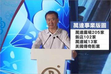 傳前中國首富王健林 出國前全家遭限制出境