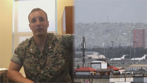 前所未見!美中校不滿阿富汗撤軍混亂「我要求究責」 公開抨擊上級被解職