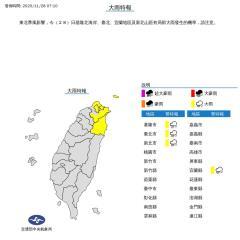 快新聞/冷空氣再增強氣溫降 北北基宜發布大雨特報