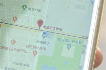 谷歌幫轉型正義?國父紀念館站改逸仙紀念館站