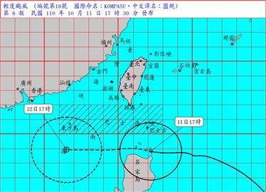 快新聞/圓規颱風帶來豪雨 高雄市宣布12日正常上班上課