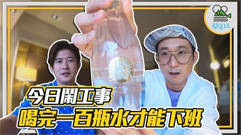 1天內喝百瓶礦泉水!「皇室專用水一瓶490元」 浩子、顏永烈喝到崩潰