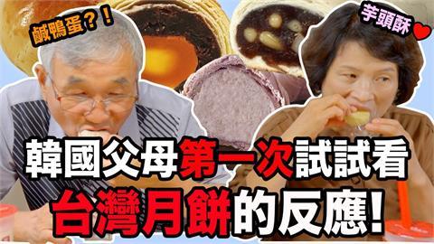 中秋怎麼過?韓國爸媽初嚐4款台式月餅 讚嘆直呼:台灣人很會用鴨蛋