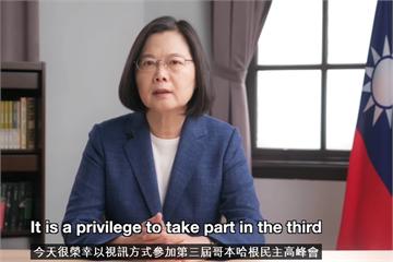 快新聞/蔡英文哥本哈根民主高峰會致詞 暢談台灣防疫、民主自由