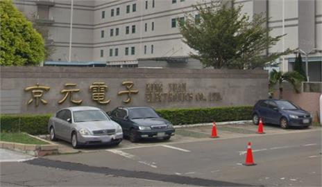 京元電確診暴增至77人!股價卻沒跌「穩穩的」 引網友熱議!