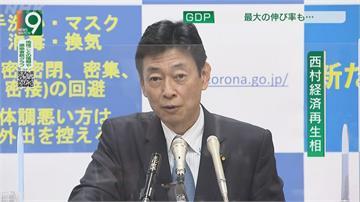 日本7~9月GDP年率成長21.4%疫情當頭 企業自求多福斜槓求生