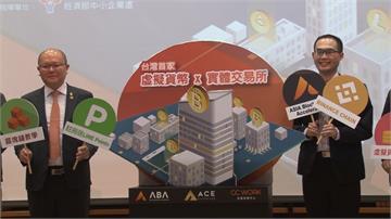 虛擬貨幣夯! 全台第一家實體交易所開幕