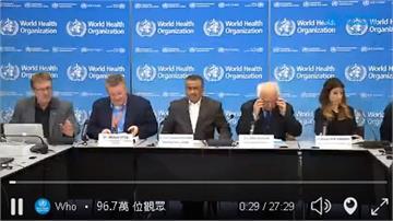 武漢肺炎列「國際公共衛生緊急事件」WHO仍讚中國「建立防疫新標竿 」